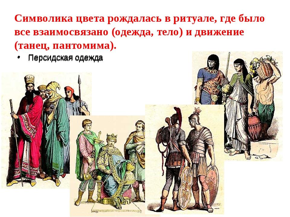 Персидская одежда Символика цвета рождалась в ритуале, где было все взаимосвя...