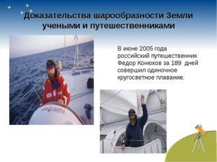 Доказательства шарообразности Земли учеными и путешественниками В июне 2005 г