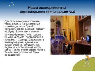 Наши эксперименты Доказательство третье (опыт №3) Сделали вечером в комнате т