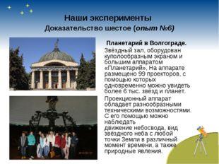 Наши эксперименты Доказательство шестое (опыт №6) Планетарий в Волгограде. Зв