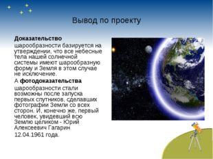 Вывод по проекту Доказательство шарообразности базируется на утверждении, чт