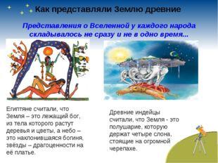 Как представляли Землю древние Представления о Вселенной у каждого народа ск