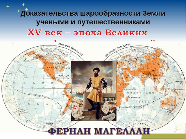 Доказательства шарообразности Земли учеными и путешественниками