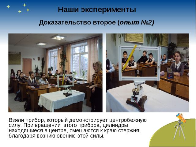 Наши эксперименты Доказательство второе (опыт №2) Взяли прибор, который демо...