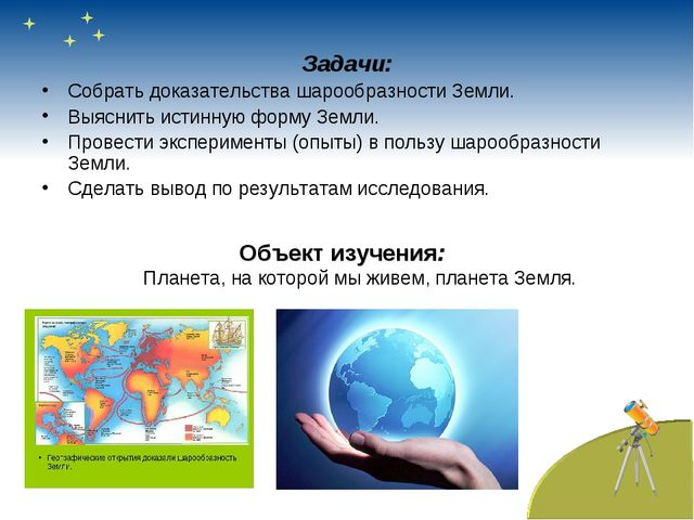 Задачи: Собрать доказательства шарообразности Земли. Выяснить истинную форму...