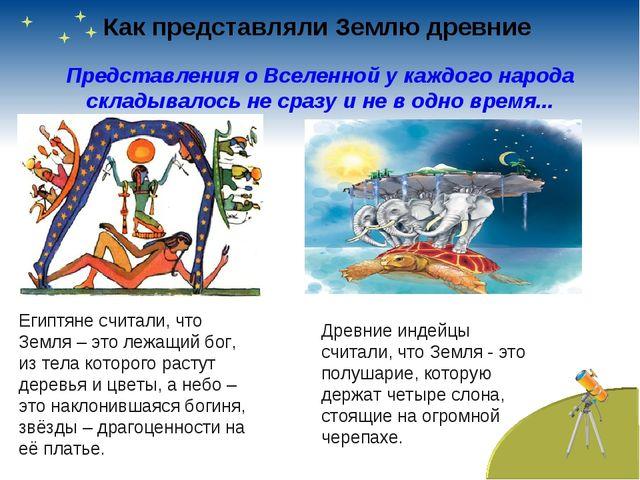 Как представляли Землю древние Представления о Вселенной у каждого народа ск...