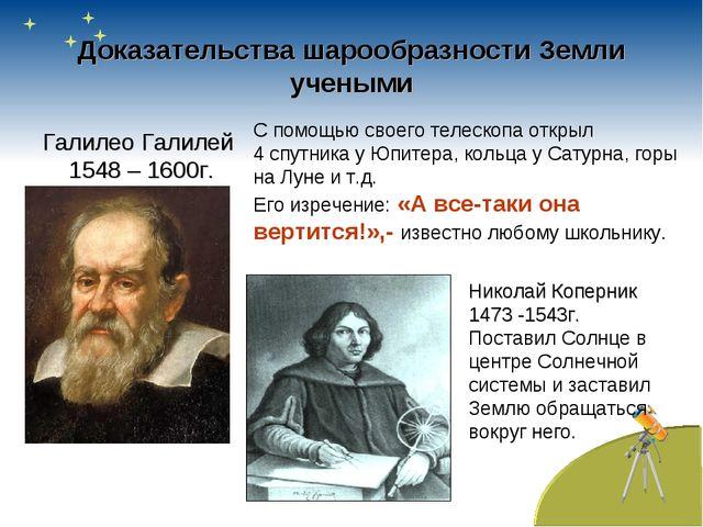 Доказательства шарообразности Земли учеными Галилео Галилей 1548 – 1600г. С п...