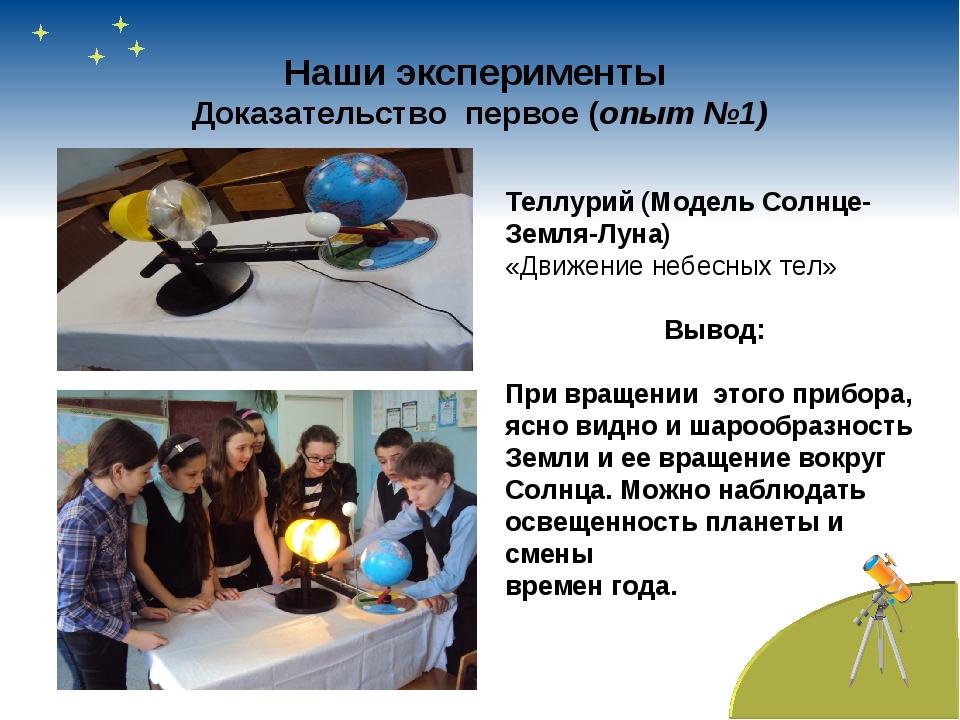 Наши эксперименты Доказательство первое (опыт №1) Теллурий (Модель Солнце-Зем...