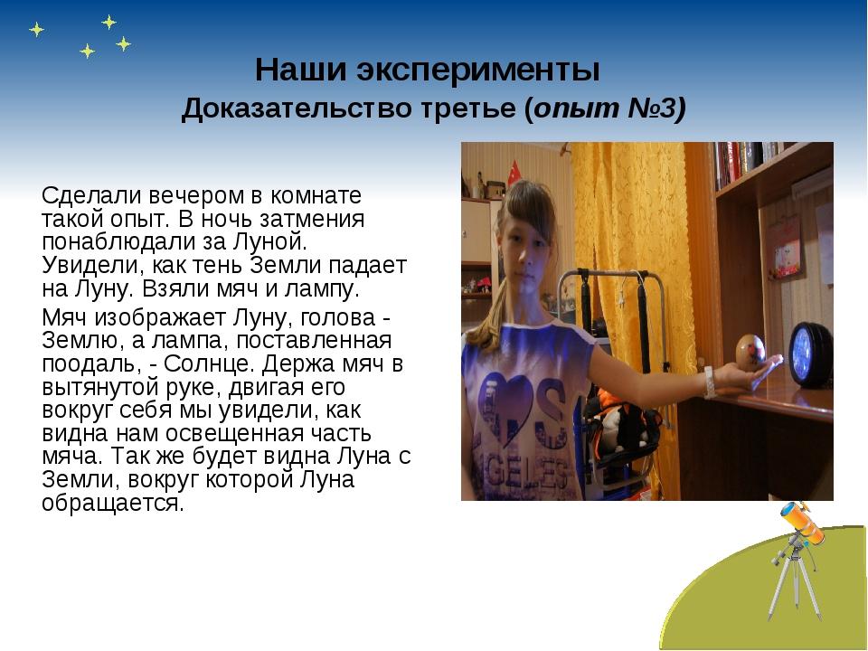 Наши эксперименты Доказательство третье (опыт №3) Сделали вечером в комнате т...