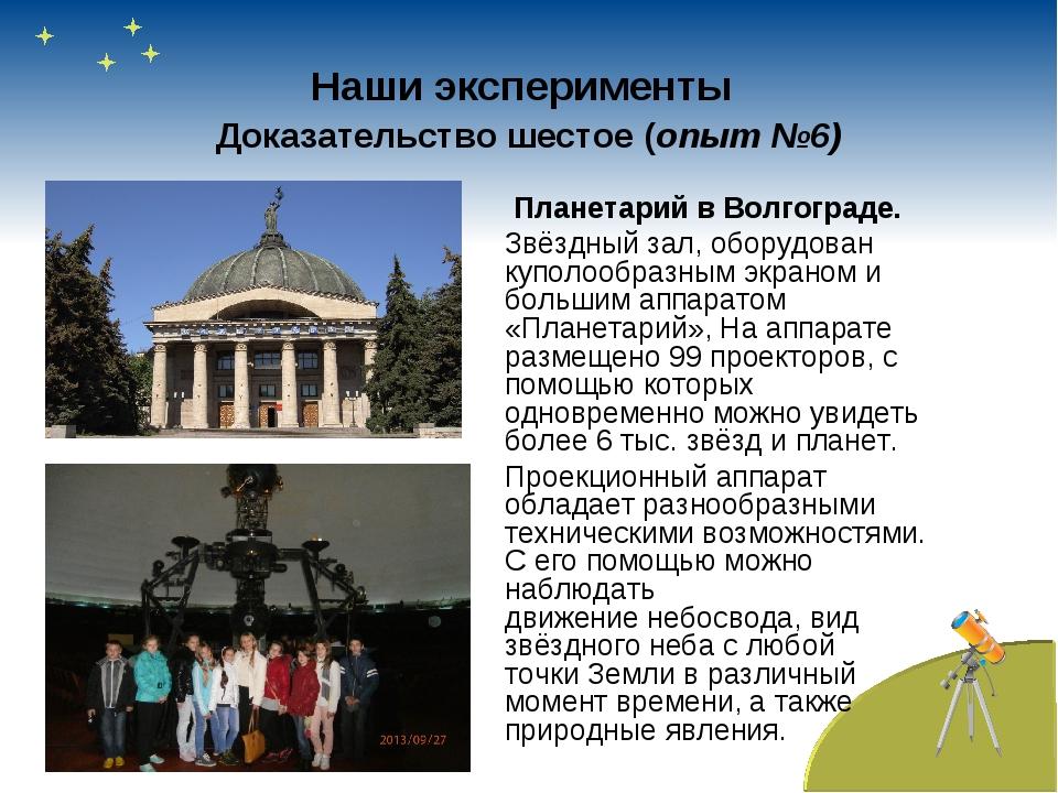 Наши эксперименты Доказательство шестое (опыт №6) Планетарий в Волгограде. Зв...