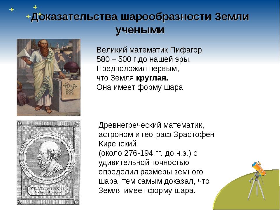 Доказательства шарообразности Земли учеными Великий математик Пифагор 580 – 5...
