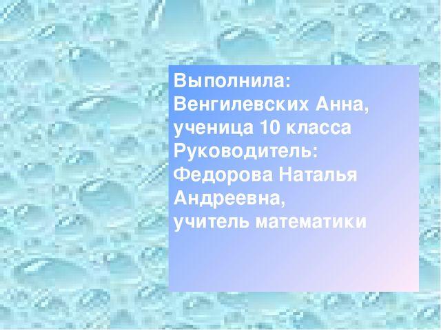 Выполнила: Венгилевских Анна, ученица 10 класса Руководитель: Федорова Наталь...