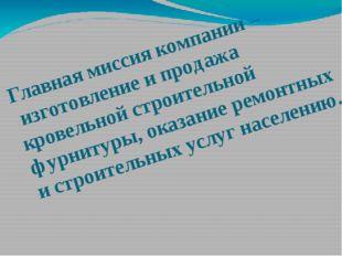 Главная миссия компании – изготовление и продажа кровельной строительной фурн