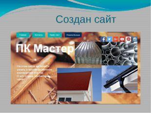 Создан сайт