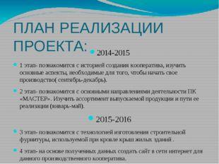 ПЛАН РЕАЛИЗАЦИИ ПРОЕКТА: 2014-2015 1 этап- познакомится с историей создания к