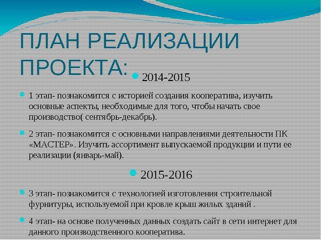 ПЛАН РЕАЛИЗАЦИИ ПРОЕКТА: 2014-2015 1 этап- познакомится с историей создания к...