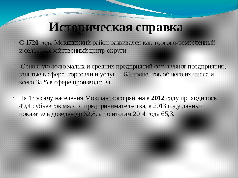 Историческая справка С 1720 года Мокшанский район развивался какторгово-реме...