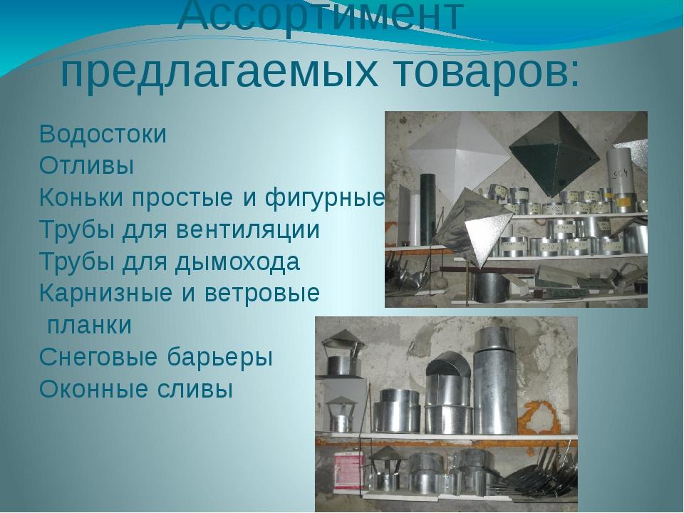 Ассортимент предлагаемых товаров: Водостоки Отливы Коньки простые и фигурные...