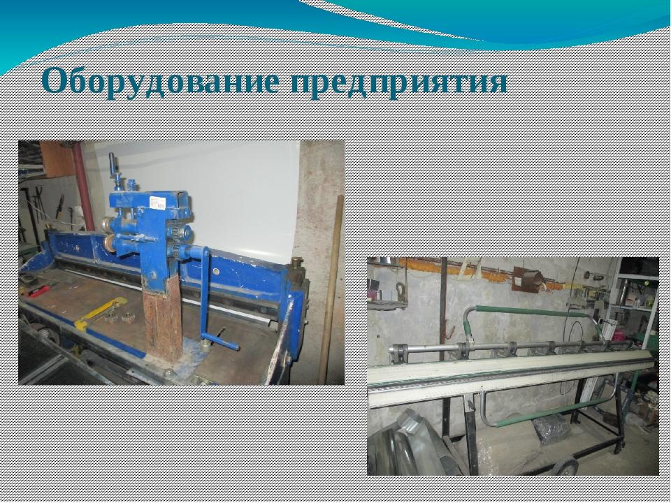 Оборудование предприятия