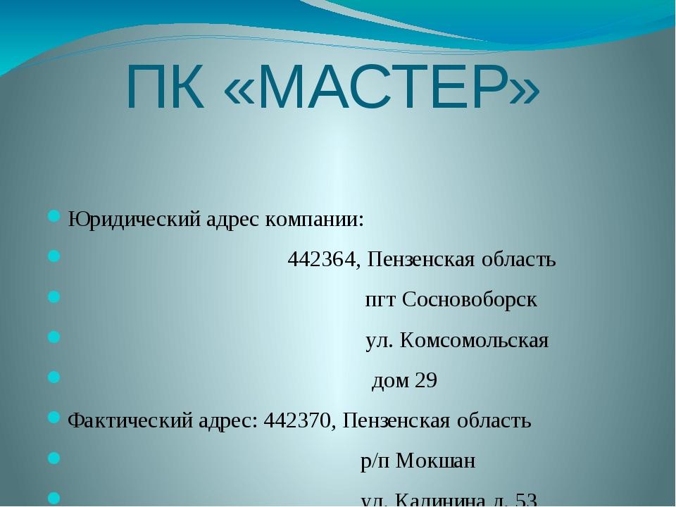 ПК «МАСТЕР» Юридический адрес компании: 442364, Пензенская область пгт Соснов...