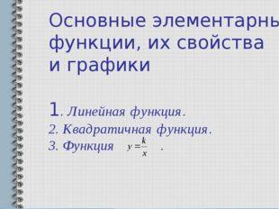 Основные элементарные функции, их свойства и графики 1. Линейная функция. 2.