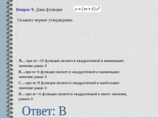 Вопрос 9.Дана функция . Укажите верное утверждение. A…при m=-10 функция явл