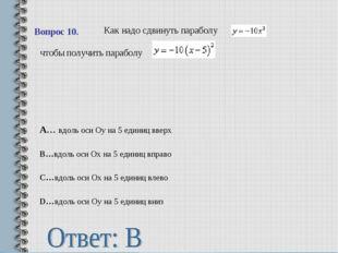 Вопрос 10.  Как надо сдвинуть параболу , чтобы получить параболу A… вдоль