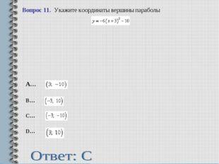 Вопрос 11.Укажите координаты вершины параболы