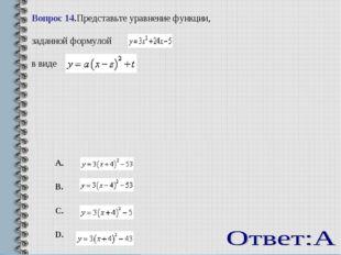 Вопрос 14.Представьте уравнение функции, заданной формулой ,  в виде