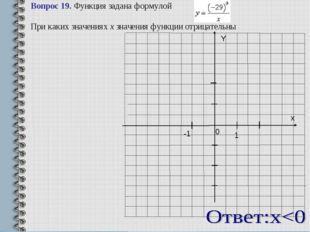 Вопрос 19.Функция задана формулой . При каких значенияхxзначения функции