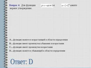Вопрос 4. Для функции  при  укажите верное утверждение. A…функция являет