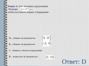 """Вопрос 6.Как закончить предложение """"Функция  ...» , чтобы получилось верно"""