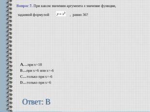 Вопрос 7.При каком значении аргументаxзначение функции, заданной формулой