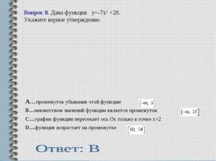 Вопрос 8.Дана функция y=-7x2 +28. Укажите верное утверждение.