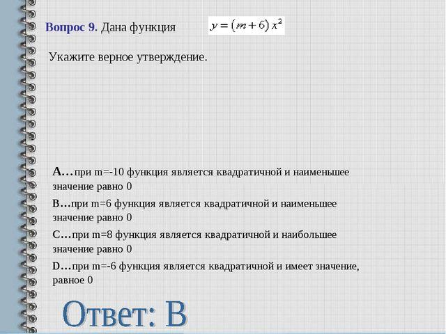 Вопрос 9.Дана функция . Укажите верное утверждение. A…при m=-10 функция явл...