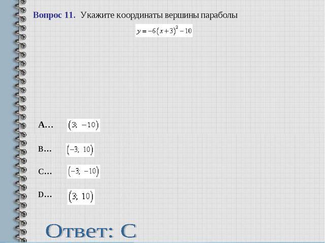Вопрос 11.Укажите координаты вершины параболы    ...