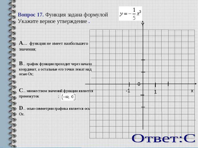 Вопрос 17. Функция задана формулой . Укажите верное утверждение .   0 x -1...