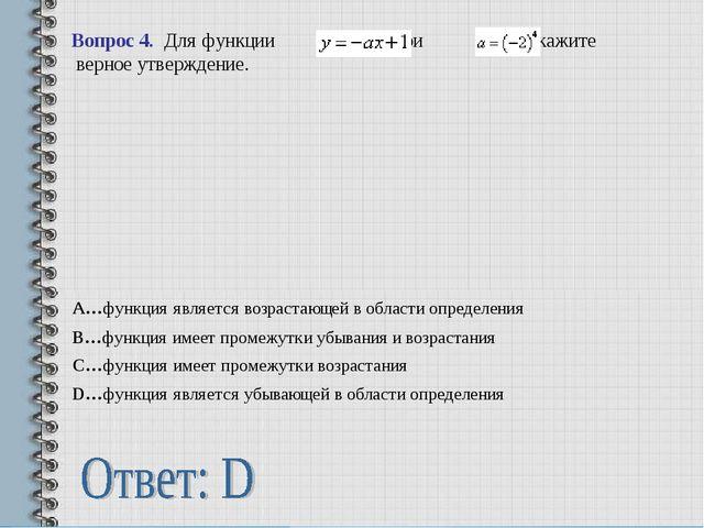 Вопрос 4. Для функции  при  укажите верное утверждение. A…функция являет...