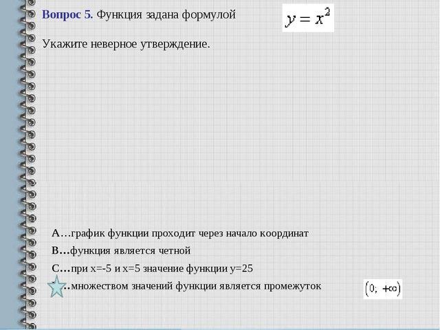 Вопрос 5.Функция задана формулой . Укажите неверное утверждение. A…график ф...