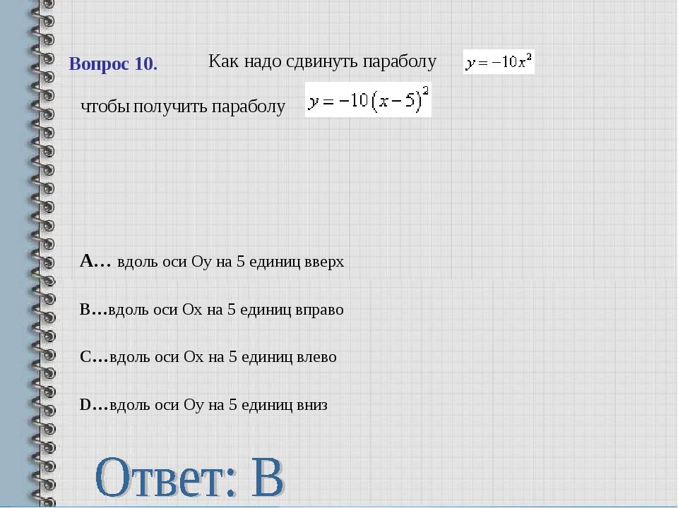 Вопрос 10.  Как надо сдвинуть параболу , чтобы получить параболу A… вдоль...