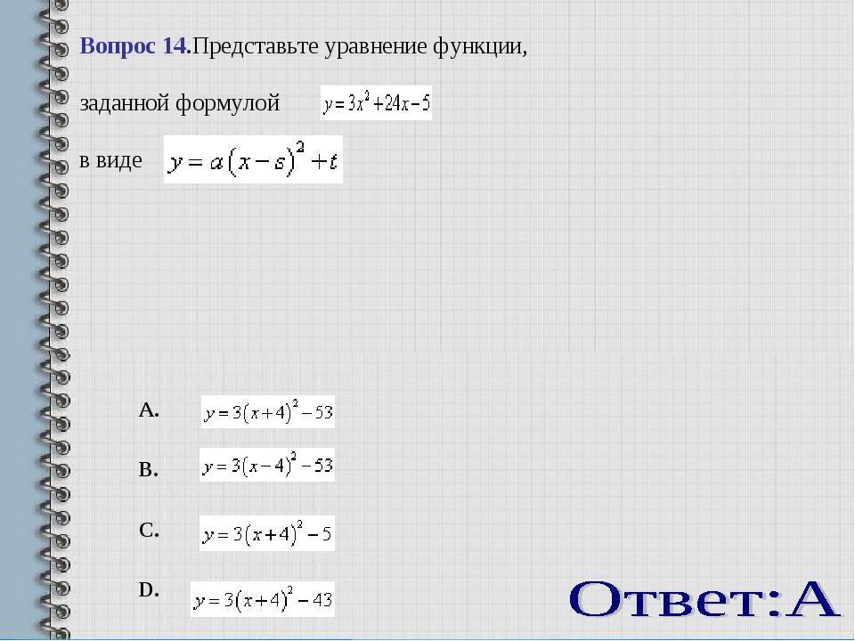 Вопрос 14.Представьте уравнение функции, заданной формулой ,  в виде ...