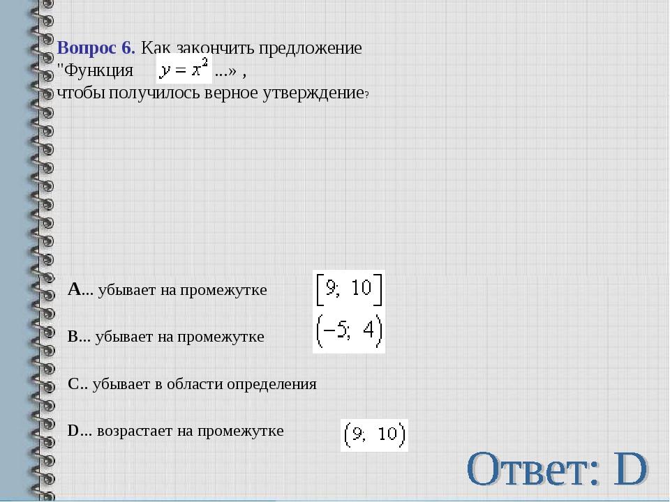 """Вопрос 6.Как закончить предложение """"Функция  ...» , чтобы получилось верно..."""