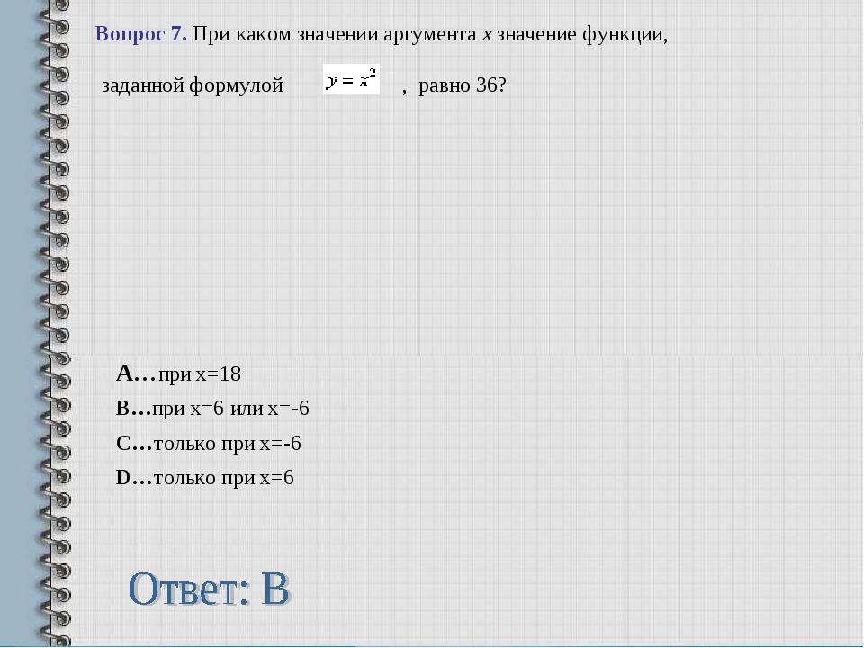 Вопрос 7.При каком значении аргументаxзначение функции, заданной формулой...