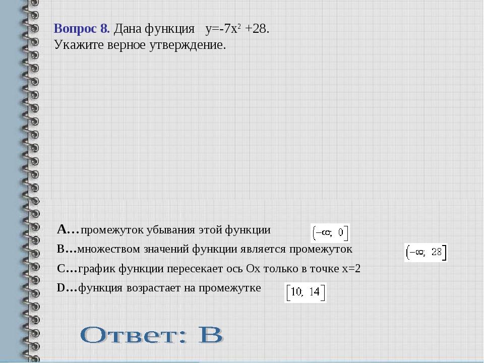 Вопрос 8.Дана функция y=-7x2 +28. Укажите верное утверждение. ...