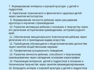 7. Формирование интереса к хоровой культуре у детей и подростков. 8. Укреплен