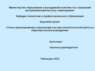 Министерство образования и молодежной политики гоу «чувашский республиканский