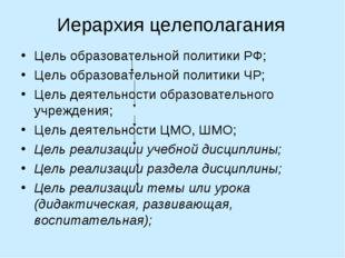 Иерархия целеполагания Цель образовательной политики РФ; Цель образовательной