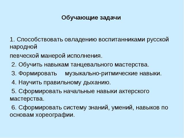 Обучающие задачи 1. Способствовать овладению воспитанниками русской народной...