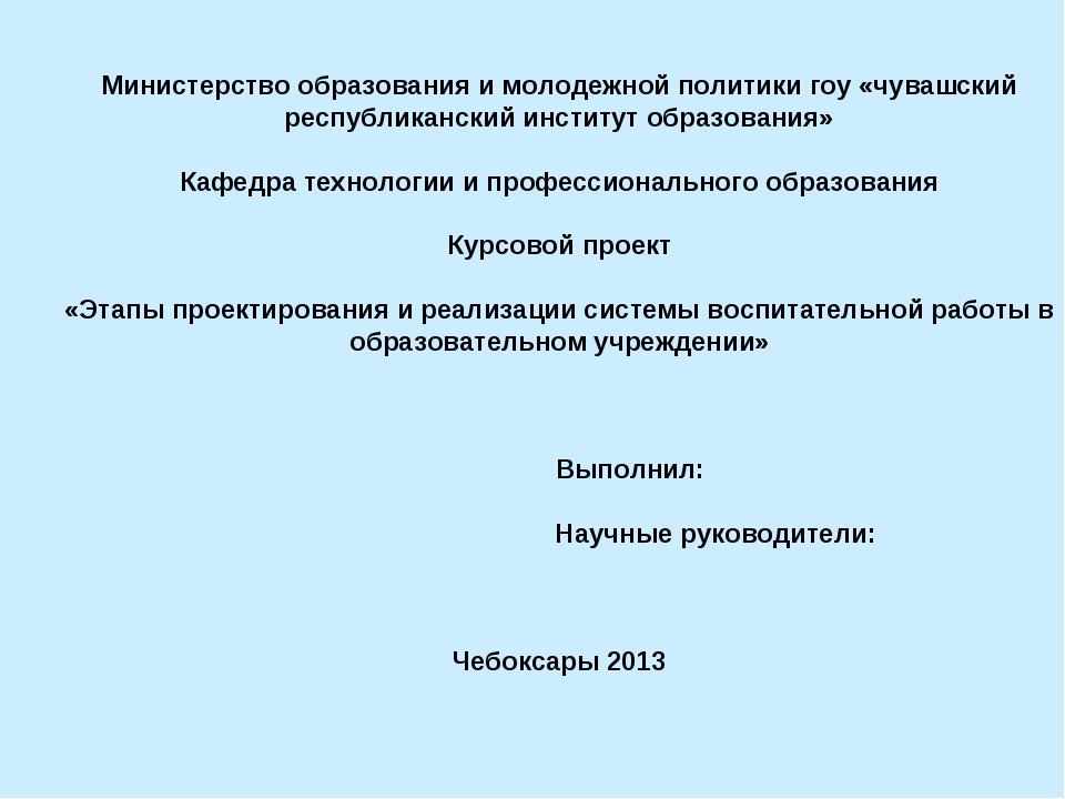 Министерство образования и молодежной политики гоу «чувашский республиканский...