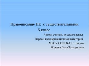 Правописание НЕ с существительными 5 класс Автор: учитель русского языка пер